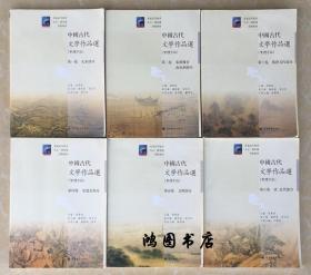中国古代文学作品选 第123456卷 郁贤皓 繁体字版 全套1-六册