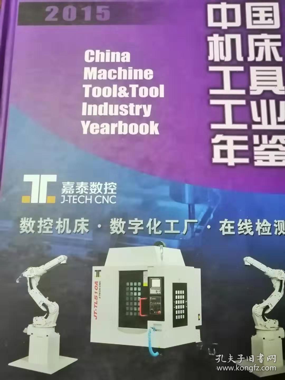 中国机床工具工业年鉴2015