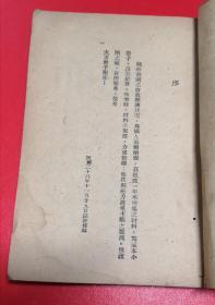 日本战时财政经济的危机