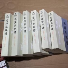 毛泽东年谱(1-6册全