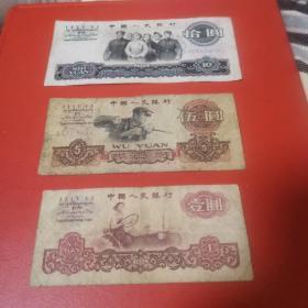 第三套人民币小全套