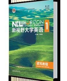 新视野大学英语1(第三版)读写教程
