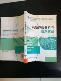 药物疗效分析与临床实践