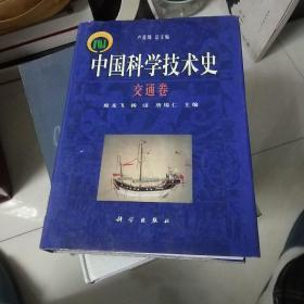 中国科学技术史·交通卷