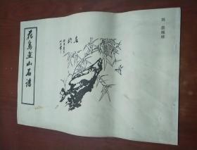 花鸟画山石谱