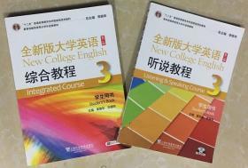 全新版大学英语综合教程3