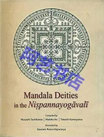 Mandala Deities in the Nispannayogavali、插图版