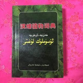 汉维植物词典(维吾尔文)