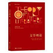 文学理论(新修订版)