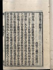 和刻佛經《無言童子經》1冊上下卷全,西晉三藏竺法護譯,黃檗版精刻佛經