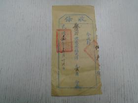 民国十四年十二月卄六《收条》(浙江永嘉警察第五区)今收到林瑞稭君警察捐大洋元弍角分正