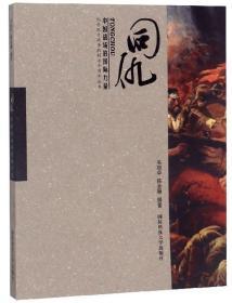 同仇——中国战场的国际力量