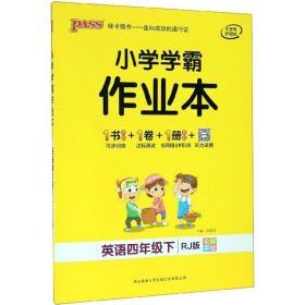 PASS绿卡图书 小学学霸作业本 英语4年级下 RJ版