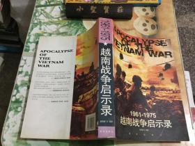 1961-1975越南战争启示录