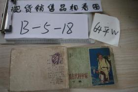 连环画 中国古代科学家 下集