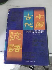中国古代谚语