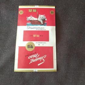 烟标:双猫天津卷烟厂(红色未使用)