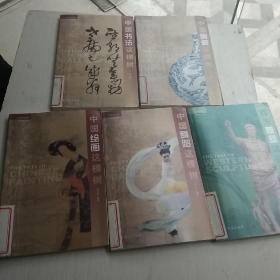 艺术树丛书 中国绘画这棵树 中国书法这棵树/中国舞蹈这棵树  雕塑这棵树,陶瓷这棵树, 6本