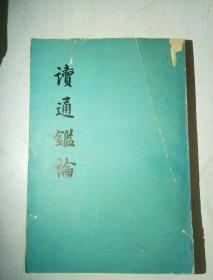 读通鉴论(中册)