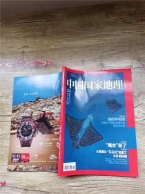 中国国家地理 2014.11/杂志【书脊受损】