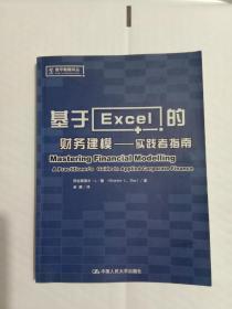 基于Excel的财务建模:实践者指南