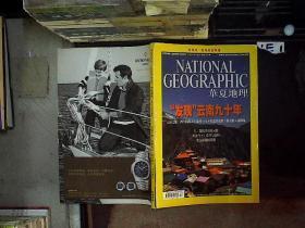 华夏地理 2012 5