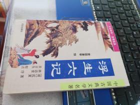 浮生六记--中国古典名著 吴言生校点
