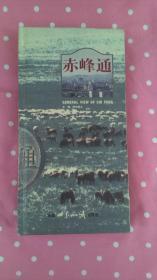 赤峰通 (425页)彩色图文本   硬精装   仅印8千册 (内容包括赤峰市概况  悠久的历史与文化  等)