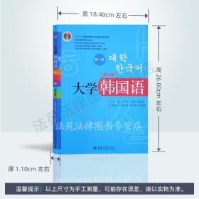 大学韩国语