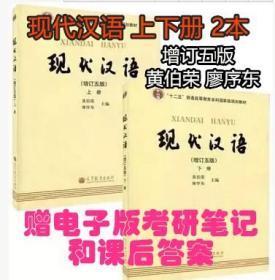 现代汉语黄伯荣增订五版