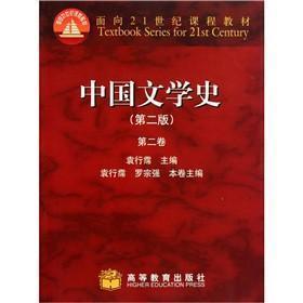 中国文学史(第二版)