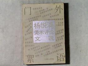 杨悦浦美术评论文选 作者中国美术家协会《美术家通讯》主编、编审杨悦浦签赠本 仅印1000册