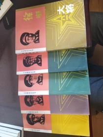 十大将传记丛书四种:许光达大将+谭政大将+张云逸大将+粟裕大将(w)