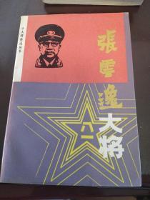 张云逸大将(十大将传记丛书)(w)