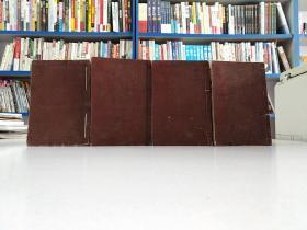 《四书》后藤点 线装四册全 和刻本 其中:大学章句中庸章句一册、论语一册、孟子上下2册 嘉永元年(1848年)学而堂版 尺寸:19CM*13CM 《四书》蕴含了儒家思想的核心内容,是儒学认识论和方法论的集中体现。