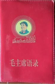 《毛主席语录》(附 :毛主席在新中国辉煌历程中的珍贵彩色精美照片16页)