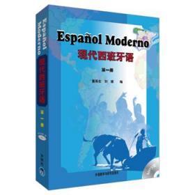 现代西班牙语(第一册