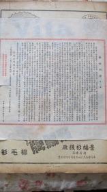永安月刊——第六十六期