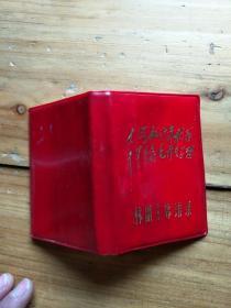 林副主席语录  红塑皮毛林合影林题词完整【实物拍照 品相自定  如图纸箱4