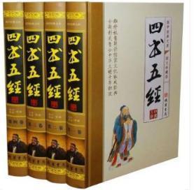 四书五经全套4册国学经典儒家全译文白对照 线装书局
