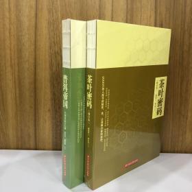 全新正版 茶叶密码+普洱帝国 郝连奇 华中科技大学出版