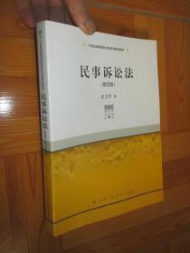民事诉讼法(第四版)(21世纪高等院校法学系列精品教材)