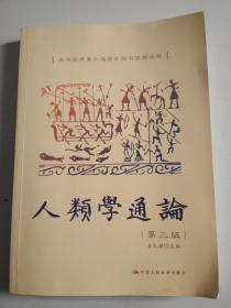 人类学通论(第三版)含光盘16开