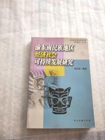 政统与道统:中国传统文化与政治伦理思想研究