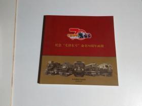"""纪念""""毛泽东号""""命名70周年画册"""