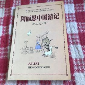 阿丽思中国游记