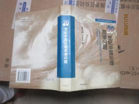 20世纪中国伦理思潮问题 精 5694