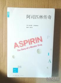 阿司匹林传奇