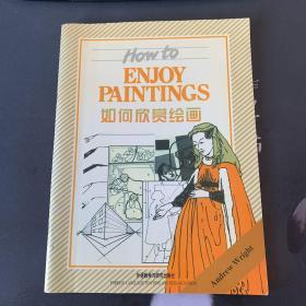 如何欣赏绘画