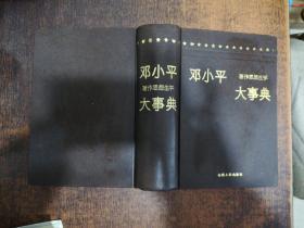 邓小平著作思想生平大事典【精装厚册】